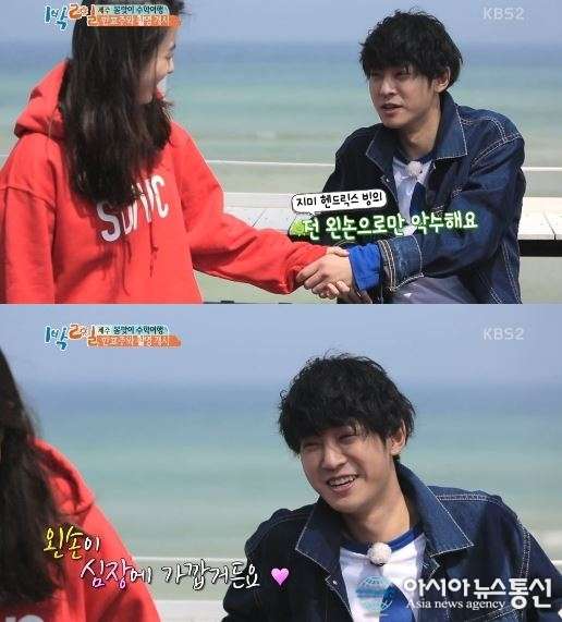 Jung Joon Young talking to Han Hyo Joo in 2 Days 1 Night