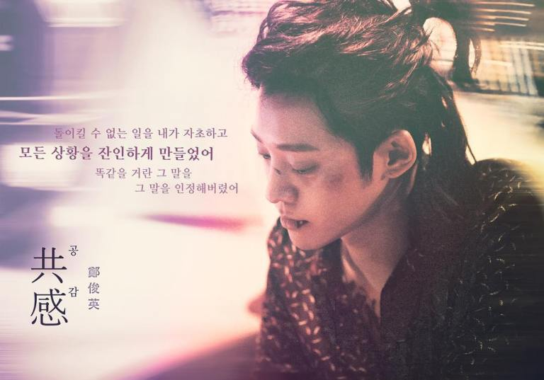 Lyric teaser of the song Sympathy of Jung Joon Young