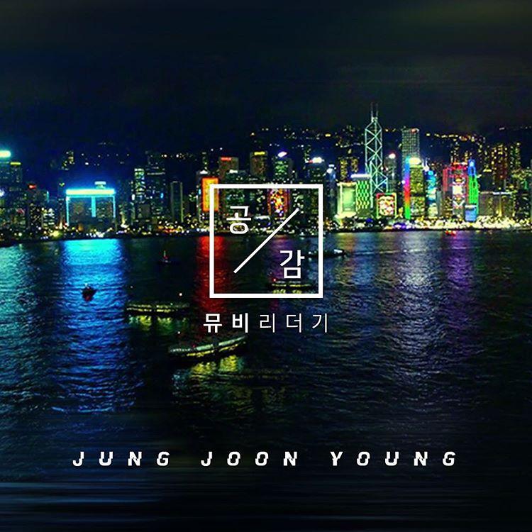 Hongkong landscape in MV Sympathy of Jung joon Young