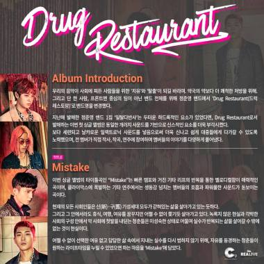 Album introduction of Drug Restaurant