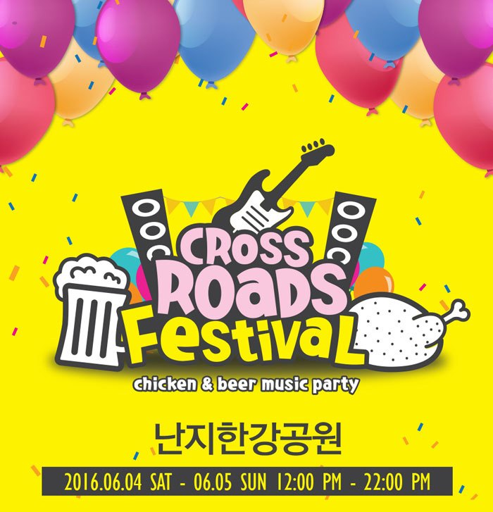 Jung Joon Young Band to perform at Crossroads Festival 2016