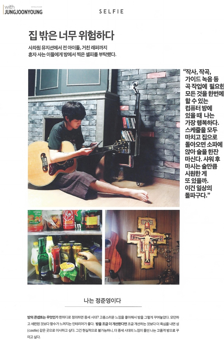 Jung Joon Young's room on Geek Magazine August 2016