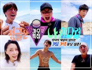 Jung Joon Young with members of Law of the Jungle in Timor-Leste