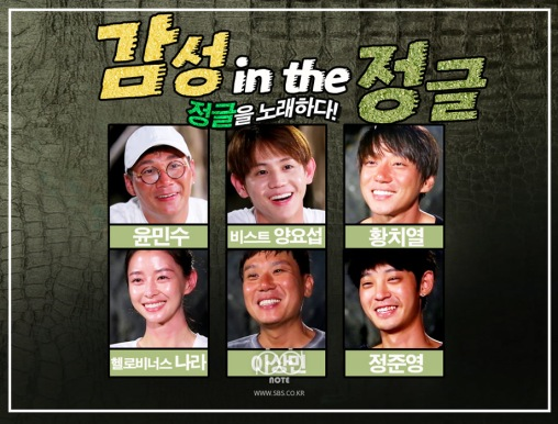Jung Joon Young and cast members of Law of the Jungle - Timor Leste 2016