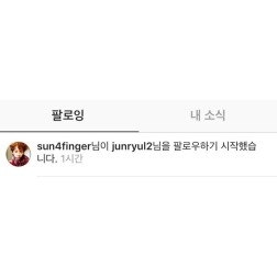 New follow on Jung Joon Young's Instagram on Oct 2016