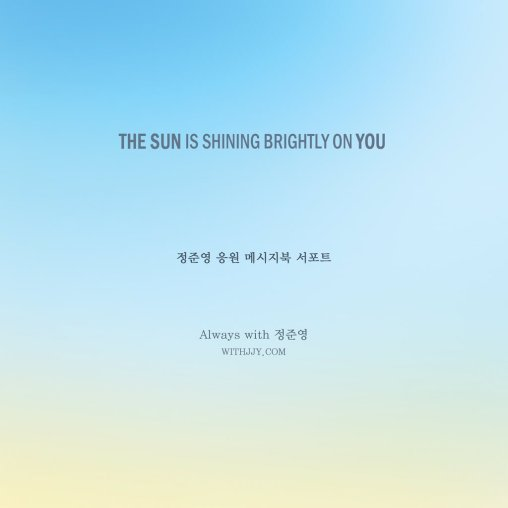 Message book from fandom to Jung Joon Young