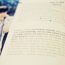 Supportive messages from fans to Jung Joon Young