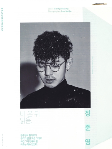 Jung Joon Young with his unique hairdo on Ceci magazine Feb 2017