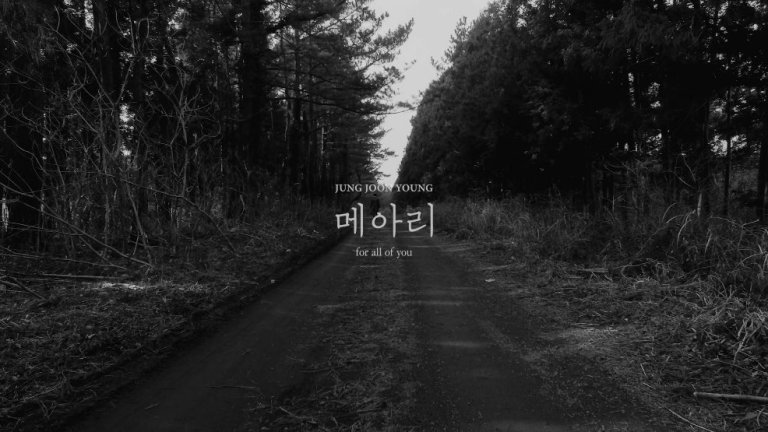 Jung Joon Young new album teaser video Echo on Feb 1 2017