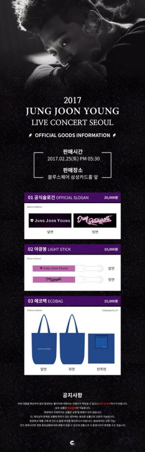 Official goods at Jung Joon Young concert in FEb 2017