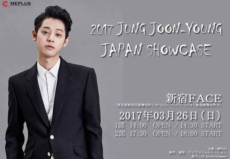 jung joon young showcase promotional poster in Japan 2017